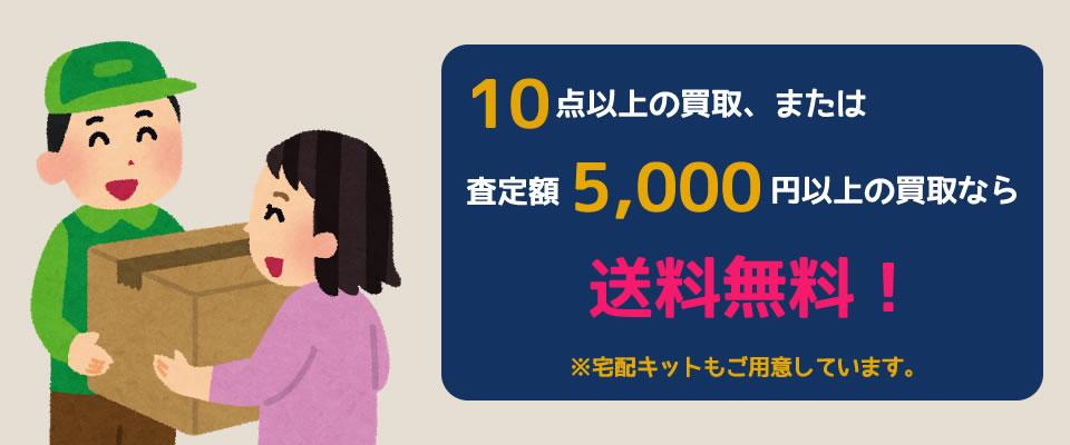 10点以上の買取、または査定額5,000円以上の買取なら送料無料