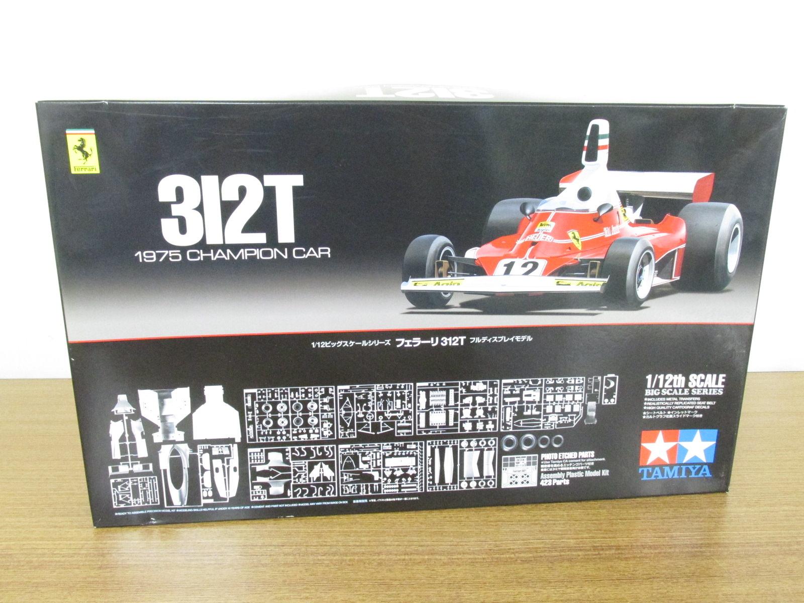 タミヤ 1/12ビッグスケールシリーズ フェラーリ312T 1975年チャンピオンカー
