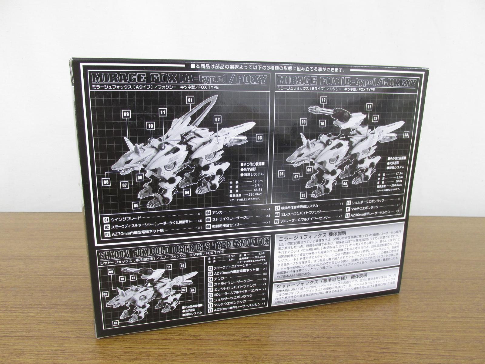 タカラトミー ゾイドオリジナル 1/72スケール ミラージュフォックス キツネ型/FOX TYPE