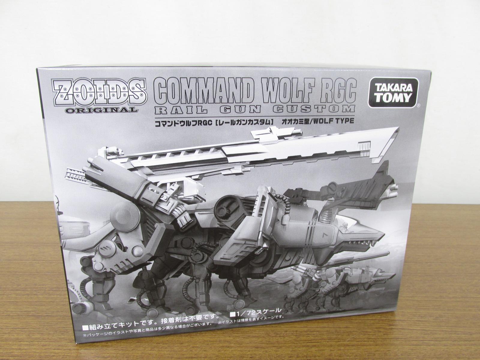 タカラトミー ゾイドオリジナル 1/72スケール コマンドウルフRGC レールガンカスタム オオカミ型/WOLF TYPE