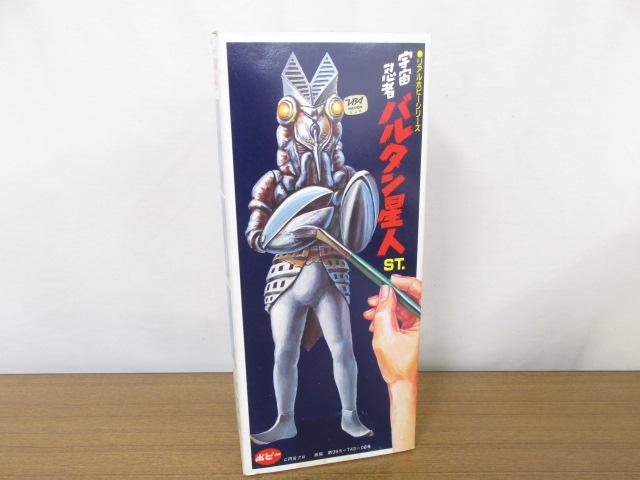 ポピー リアルホビーシリーズ 宇宙忍者 バルタン星人 ST
