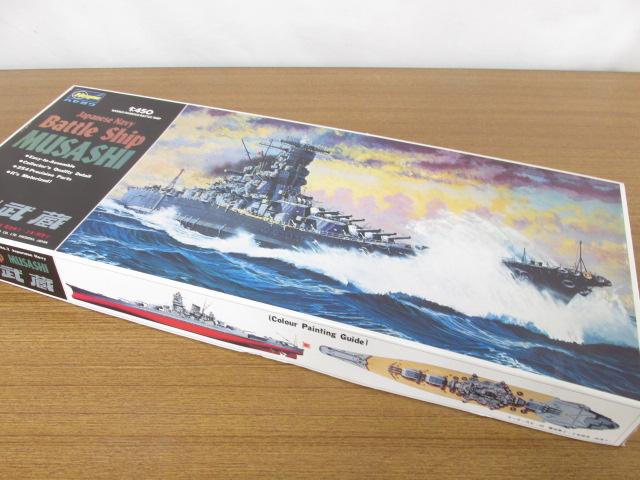 ハセガワ 1/450スケールシリーズNo.2 旧日本海軍超弩級戦艦 武蔵 むさし
