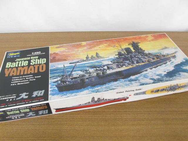 ハセガワ 1/450スケールシリーズNo.1 旧日本海軍超弩級戦艦 大和 やまと