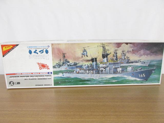 ニチモ 1/200完全スケールシリーズNo.4 日本海上自衛隊最新鋭対潜護衛艦 きくづき