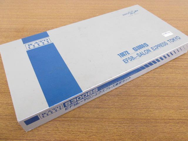KATO(カトー) Nゲージ EF58-61サロンエクスプレス東京セット