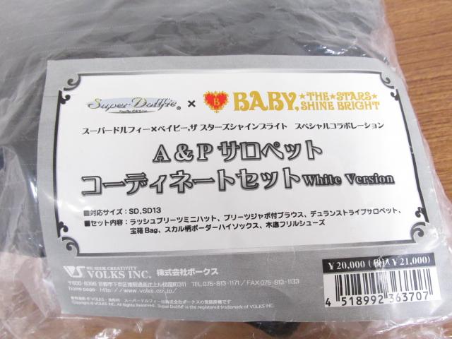 スーパードルフィー A&Pサロペット コーディネートセット White Version /OF(アウトフィット)