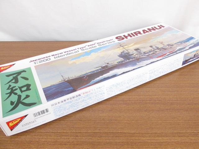 ニチモ 1/200スケール 完全スケールシリーズNo.14 旧日本海軍甲型駆逐艦 不知火 /プラモデル