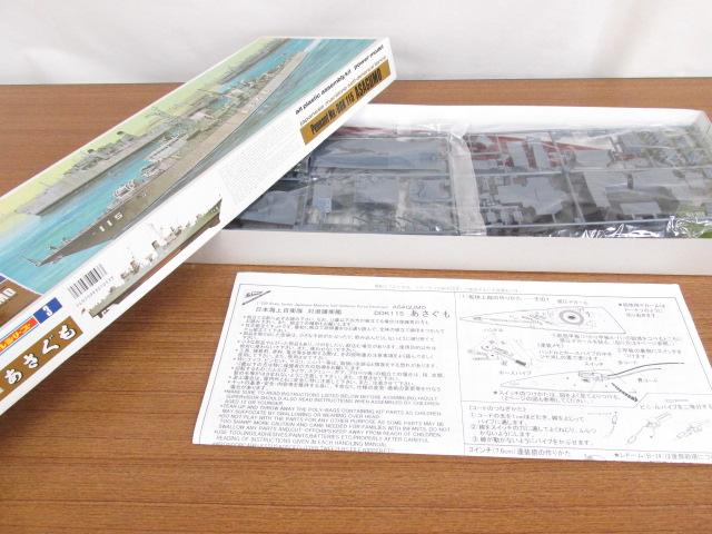 ニチモ 1/200スケール 完全スケールシリーズNo.2 日本海上自衛隊最新鋭対潜護衛艦 あさぐも / プラモデル