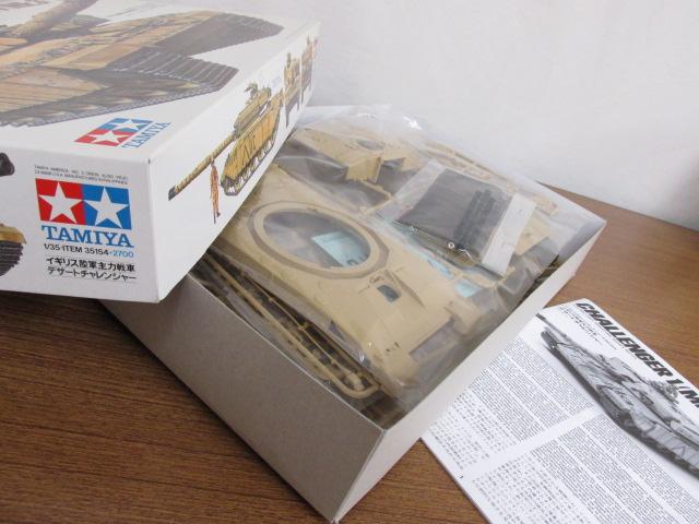 タミヤ 1/35スケール ミリタリーミニチュアシリーズNo.154 イギリス陸軍主力戦車 デザートチャレンジャー