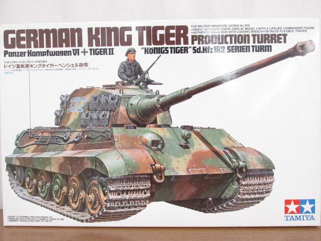 タミヤ 1/35スケール ミリタリーミニチュアシリーズNO.164 ドイツ重戦車キングタイガー(ヘンシェル砲塔)