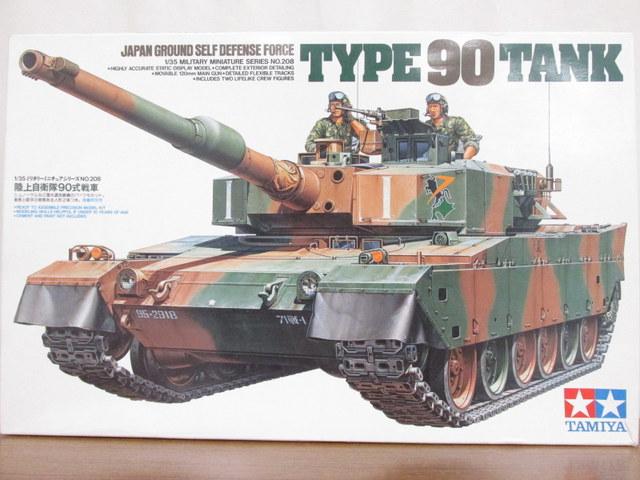 タミヤ 1/35スケール ミリタリーミニチュアシリーズNO.208 陸上自衛隊90式戦車