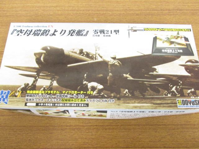 童友社 1/100 翼コレクションEXNo.2 「空母瑞鶴より発艦」零戦21型