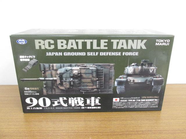マルイ 1/24 バトルタンク 90式戦車