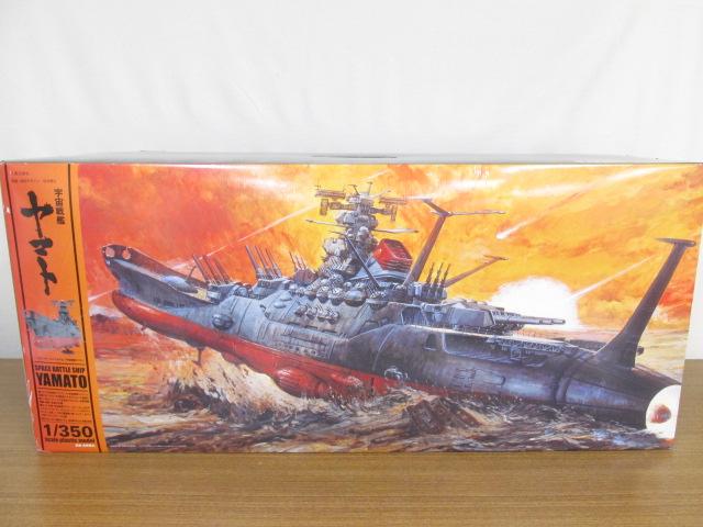 バンダイ 1/350スケールプラモデル 宇宙戦艦ヤマト