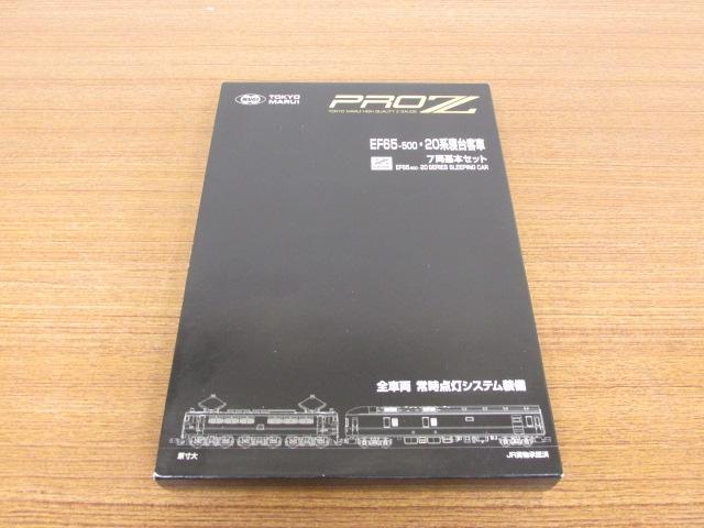 東京マルイ Zゲージ精密鉄道模型 PRO Z E65-500・20系寝台客車 7両セット