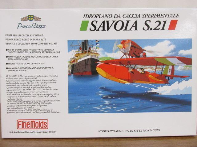 1/72スケール プラモデル 紅の豚 サボイアS.21試作戦闘飛行艇/ファインモールド