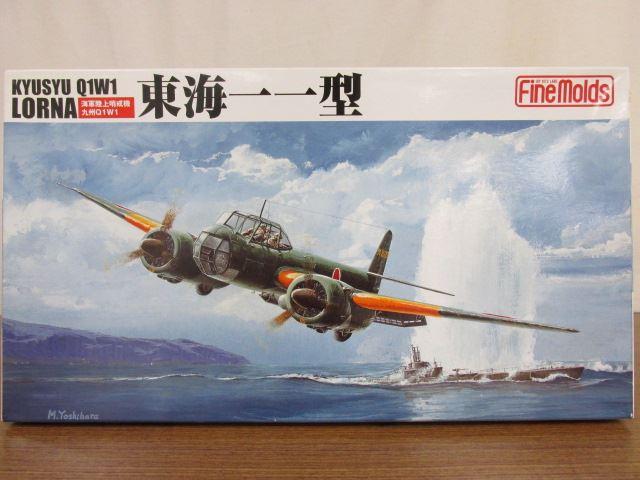 1/72 プラモデル 東海一一型 海軍陸上哨戒機 九州Q1W1 LORNA /ファインモールド
