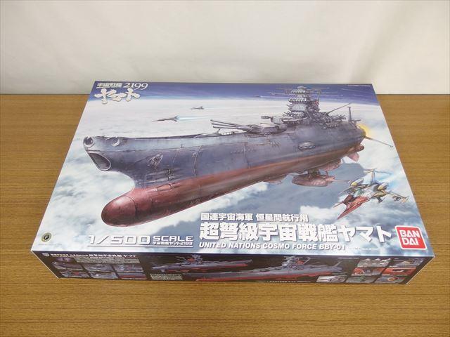 バンダイ 1/500 プラモデル 超弩級宇宙戦艦ヤマト 2199