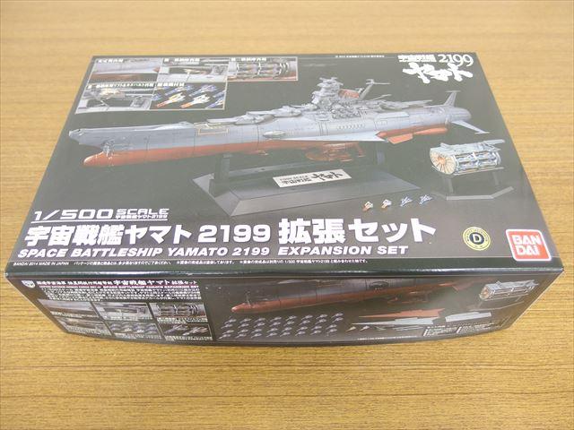 バンダイ 1/500スケール 宇宙戦艦ヤマト2199 拡張セット