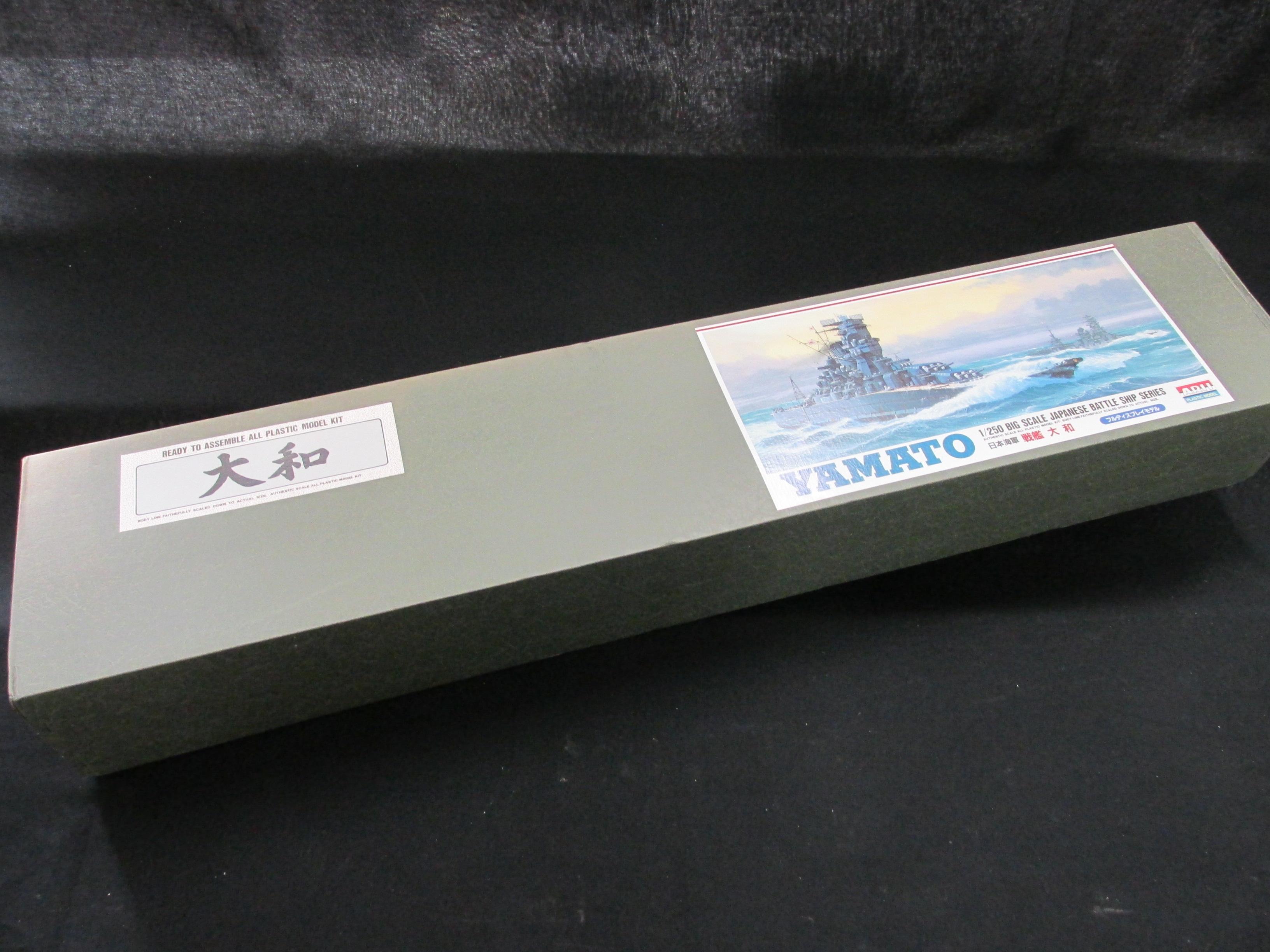 アリイ 1/250スケールプラモデル 日本海軍 戦艦 大和(やまと)(未組立品)