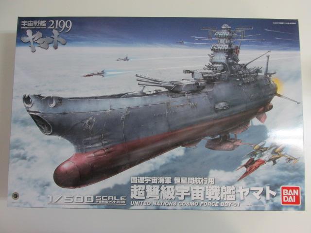 1/500 国連宇宙海軍 恒星間航行用 「超弩級宇宙戦艦ヤマト」 (ヤマト2199)