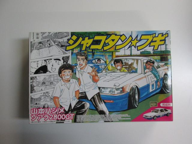 アオシマ 1/24スケールプラモデル シャコタンブギシリーズNo.1 「ハジメのソアラ」