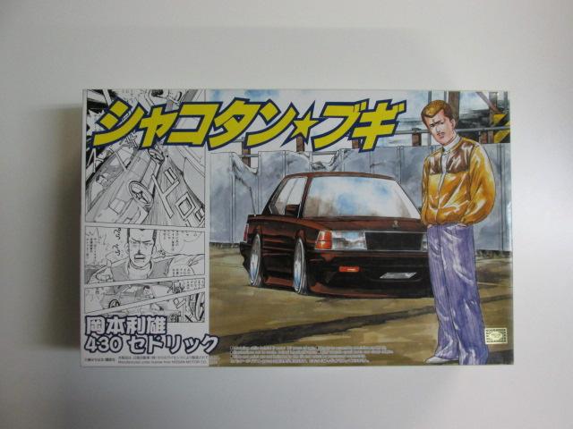アオシマ 1/24スケール プラモデル シャコタンブギシリーズNo.2 「トシ坊の430セドリック」