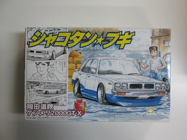 アオシマ 1/24スケール プラモデル シャコタンブギシリーズNo.3 「道秋のケンメリ2000GT-X」