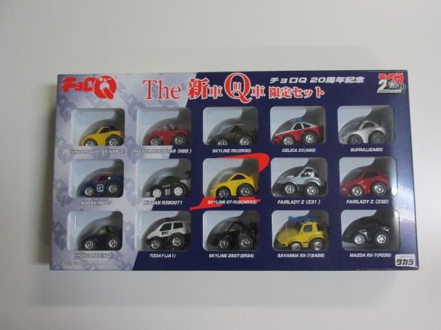 チョロQ 「The 新車 旧車 限定セット」 (チョロQ 20周年記念)