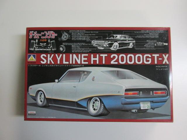 アオシマ 1/24スケール プラモデル 「ニッサン スカイライン ハードトップ 2000GT-X」