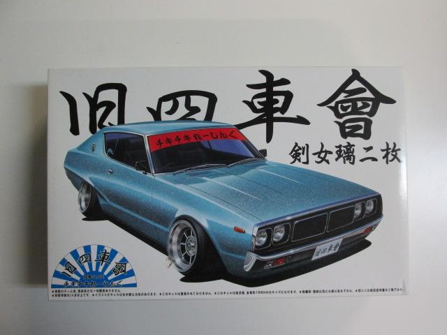アオシマ 1/24スケール プラモデル  旧四車會チキチキれーしんぐシリーズNo.9「剣女璃二枚」