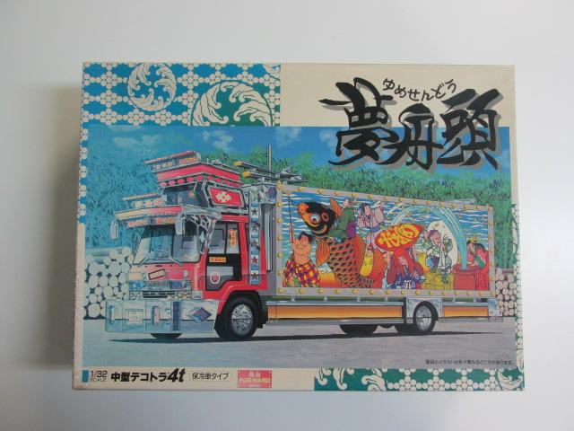 アオシマ 1/32スケール プラモデル 中型デコトラ4t 「夢船頭(ゆめせんどう)」