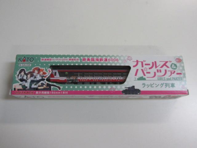 KATO Nゲージ鉄道模型 「ガールズ&パンツァー ラッピング列車」(鹿島臨海鉄道6006)