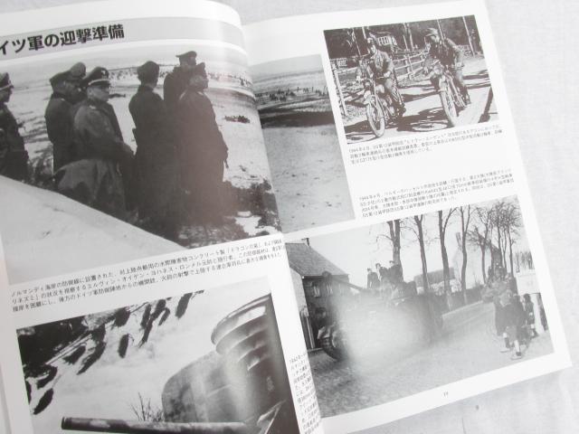 グランドパワー2月・3月号別冊 「激闘 西部戦線 ノルマンディ上陸戦闘 1・2」