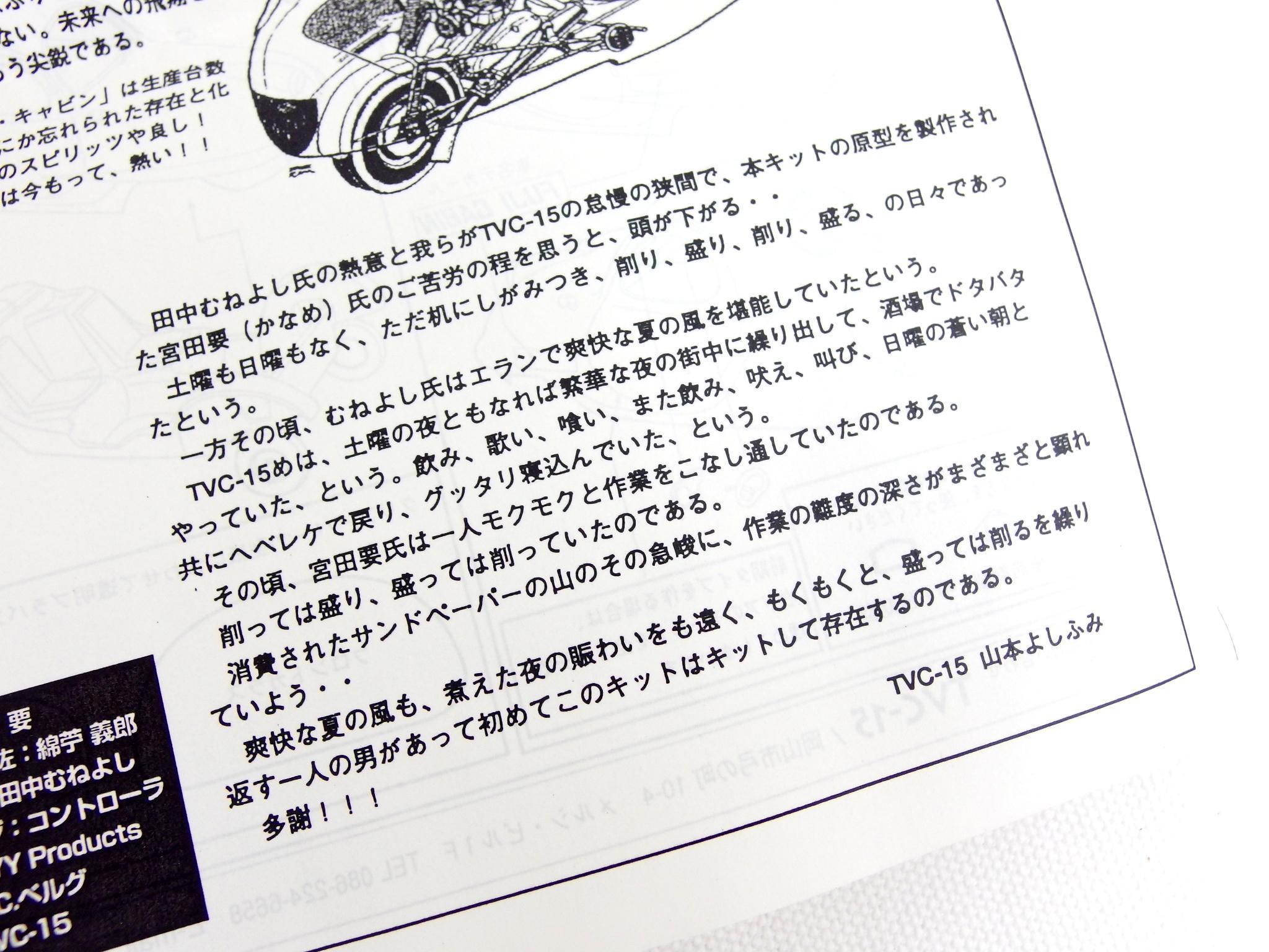 TVC-15製 1/24 フジ キャビン レジンキット