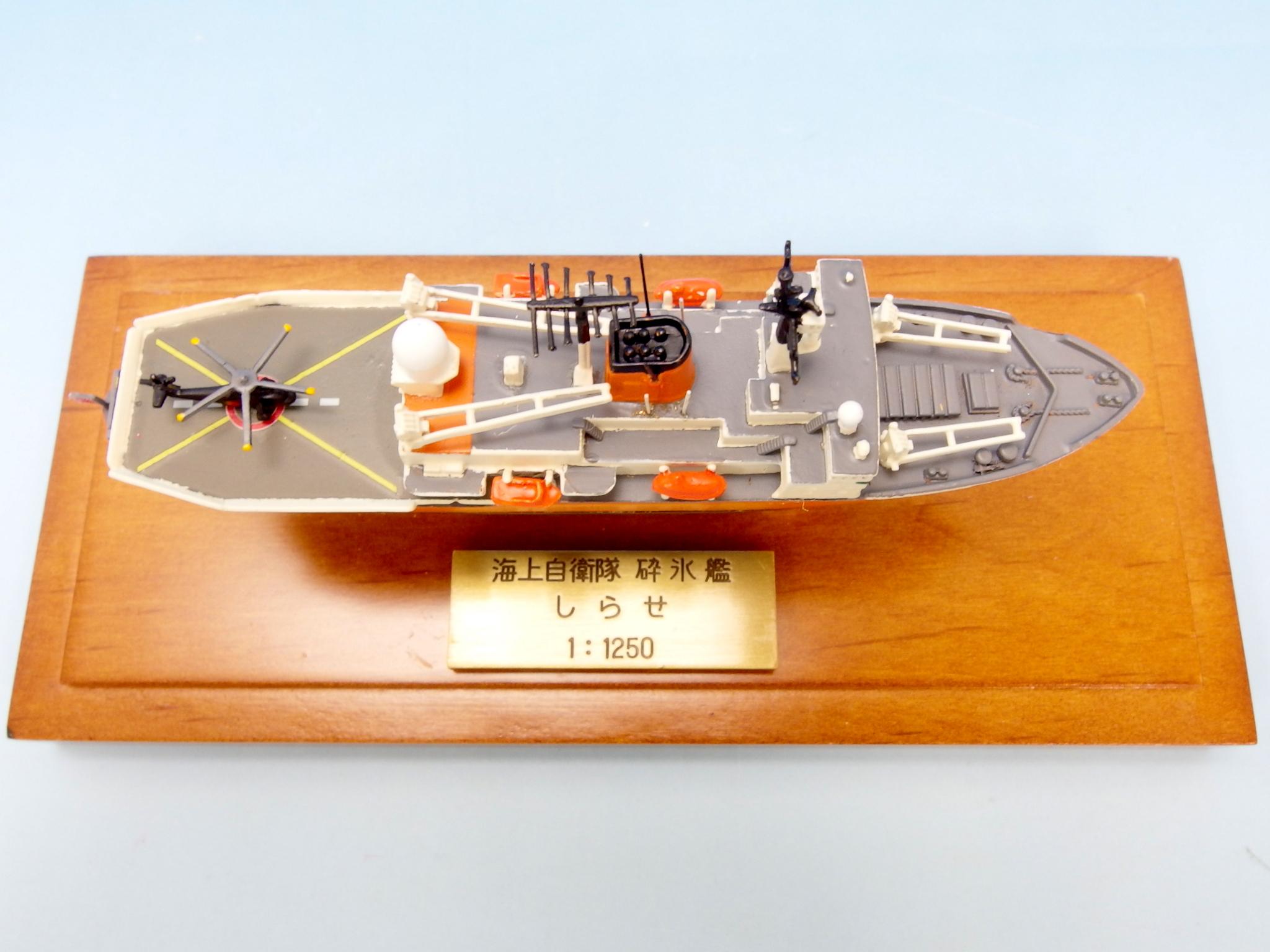 小西製作所 1/1250スケール 海上自衛隊 砕氷艦 しらせ