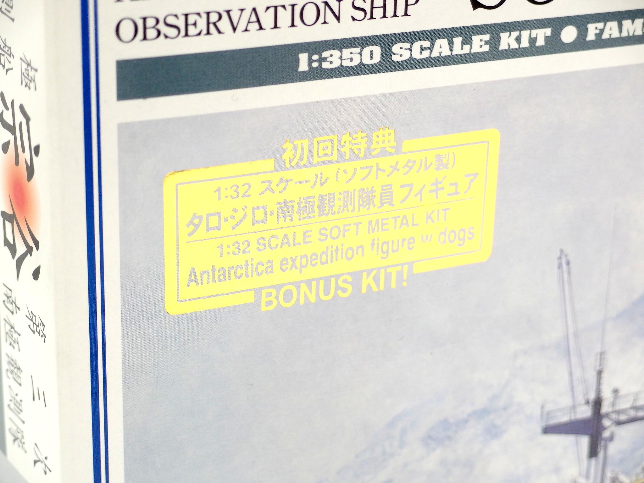 ハセガワ 1/350スケール 南極観測船「宗谷」