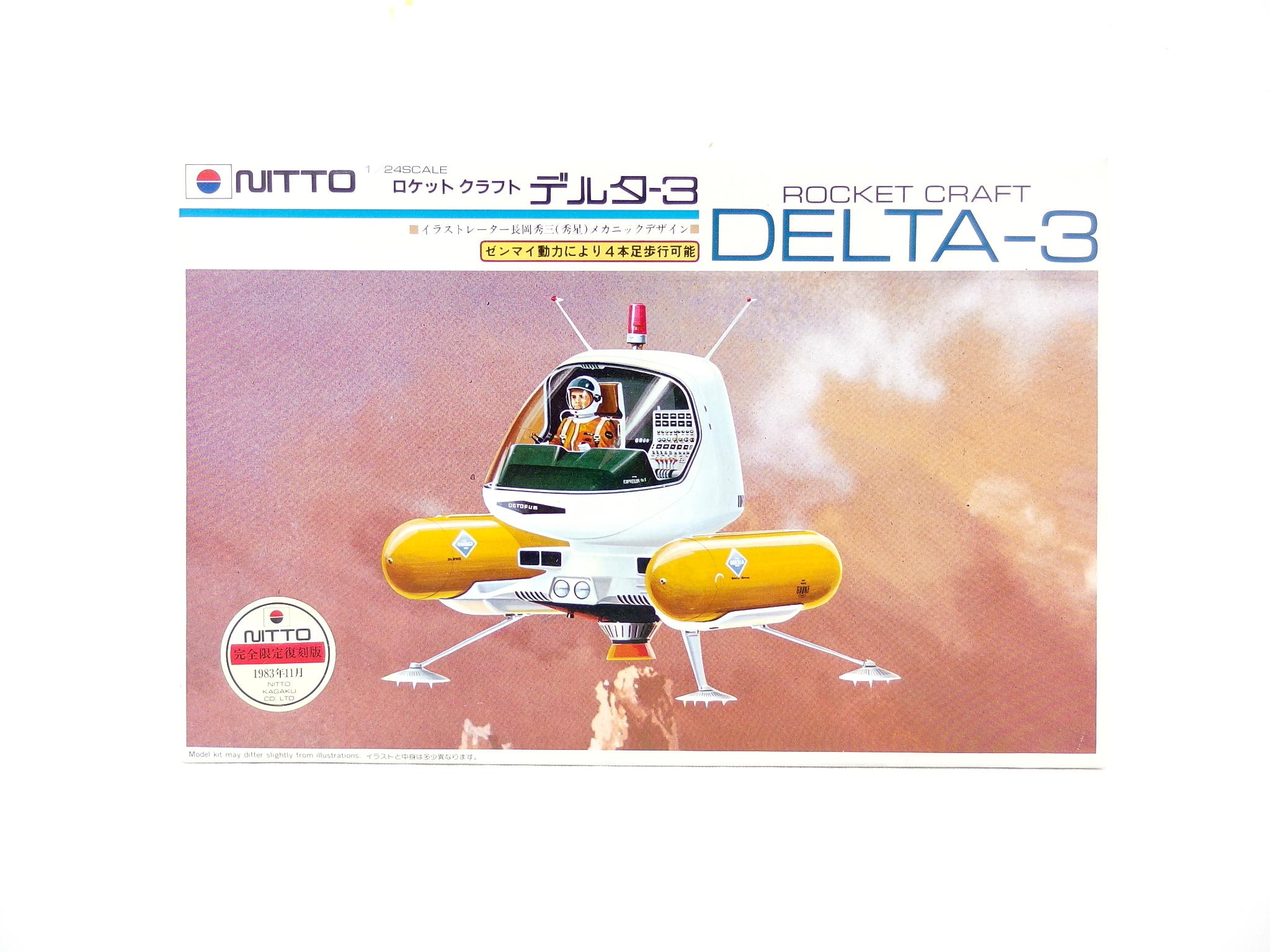 日東科学 1/24スケール ロケットクラフト デルタ-3