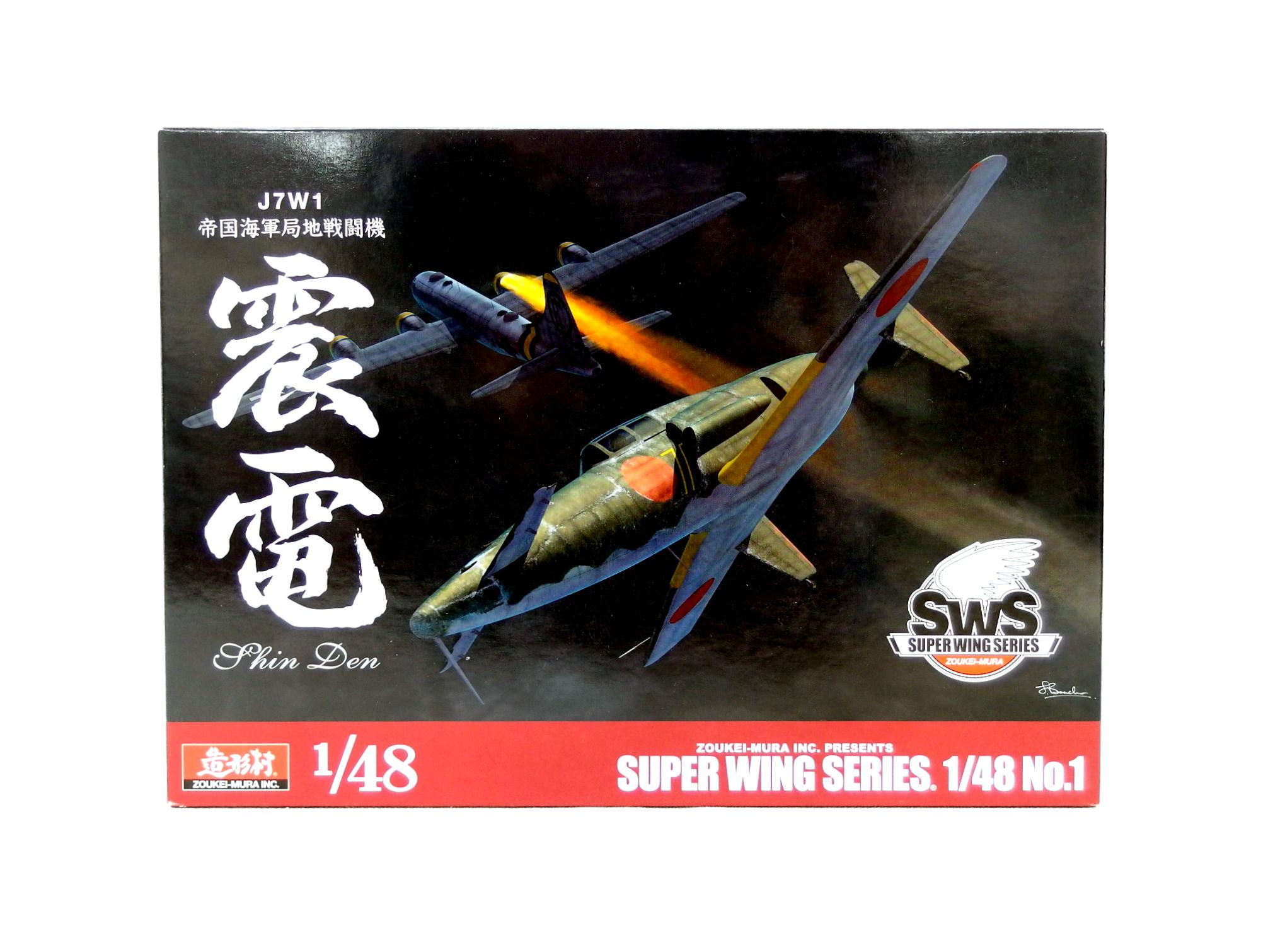 造形村 スーパーウィングシリーズ 1/48 J7W1 帝国海軍局地戦闘機「震電」
