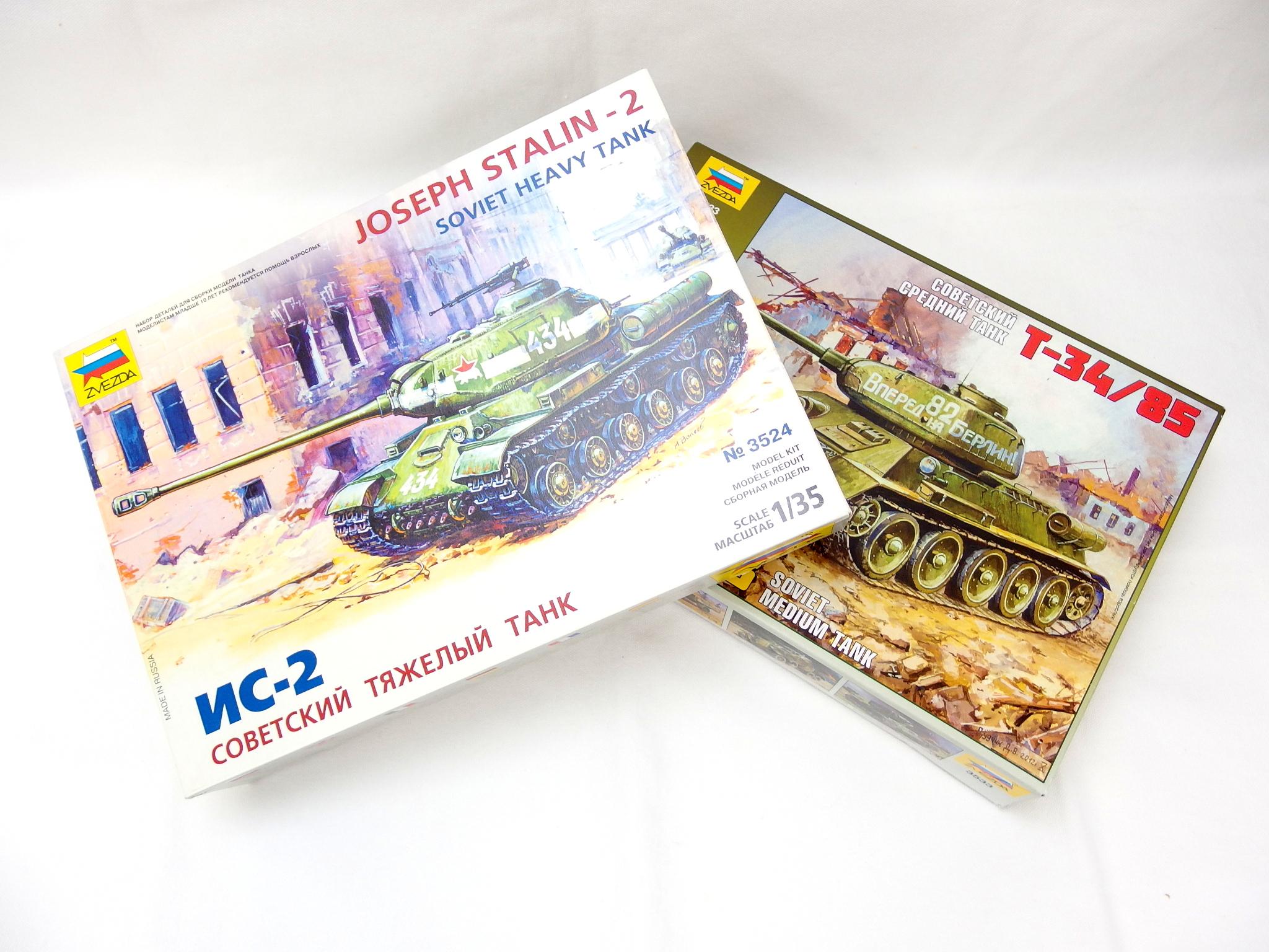 ズベズダ 1/35スケール ソ連軍 IS-2重戦車 / T34/85中戦車