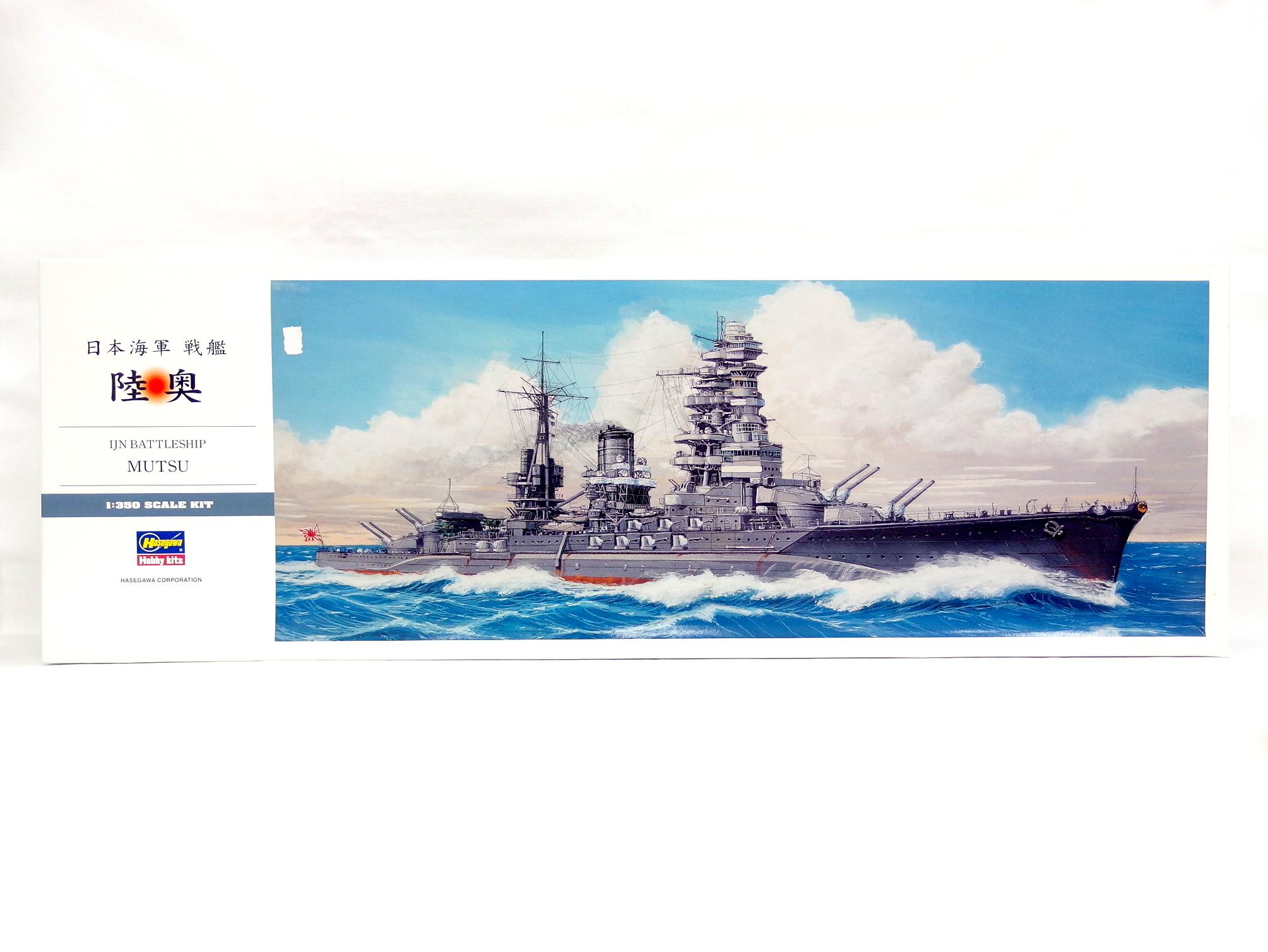 ハセガワ 1/350スケール 日本海軍 戦艦「陸奥」
