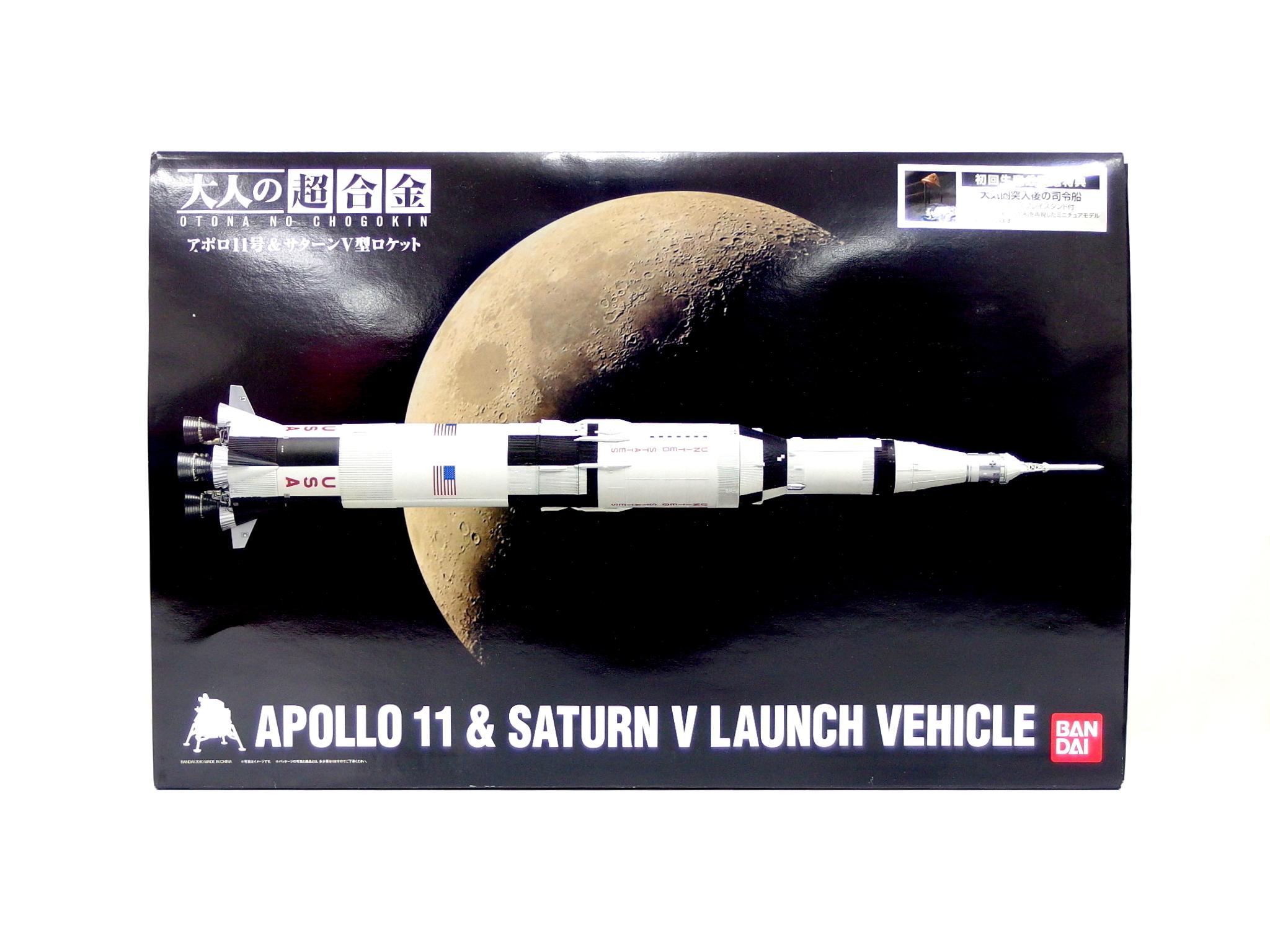 バンダイ 大人の超合金 アポロ11号&サターンV型ロケット