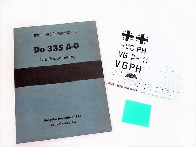 造形村  1/32スケール ドイツ軍 ドルニエ Do 335A-0 プファイル Pfeil