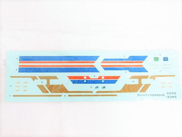 アリイ HOゲージ グレードアップ 485系 特急電車 かがやき A607