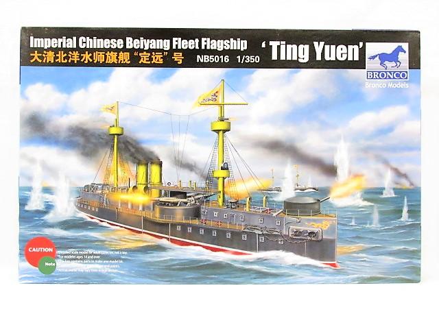 【買取】1/350 中国 清国戦艦 北洋水師旗艦『定遠』・北洋水師鉄甲艦『鎮遠』・北洋水師巡洋艦『致遠』