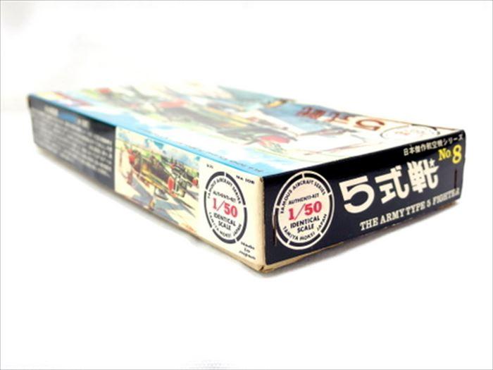 【買取】 タミヤ 1/50スケール 日本陸軍5式戦闘機1型甲 「5式戦」